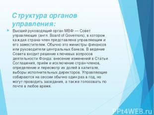 Структура органов управления: Высший руководящий орган МВФ — Совет управляющих (