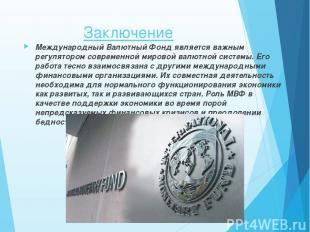 Заключение Международный Валютный Фонд является важным регулятором современной м
