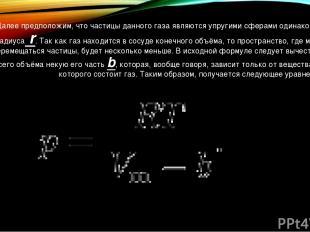 Далее предположим, что частицы данного газа являются упругими сферами одинаковог