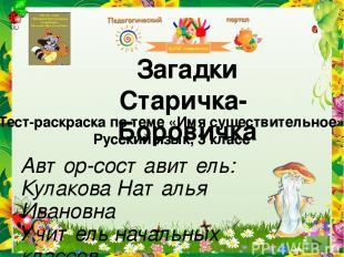 Автор-составитель: Кулакова Наталья Ивановна Учитель начальных классов Государст