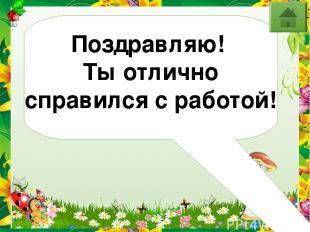 Источники изображений и литература: http://farm9.staticflickr.com/8307/791857256