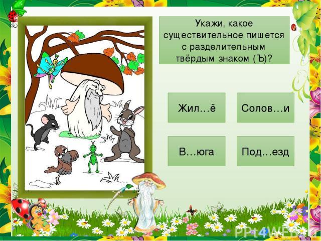 В какой строке все существительные мужского рода? Собака, кошка, лошадь. Мышь, печь, плащ. Пёс, гусь, конь.