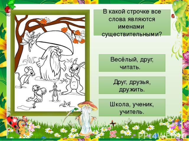 Найди слова, которые отвечают на вопрос КТО? Птицы, девочка, учебник. Ёжик, мама, лето. Ученик, бабушка, кошка.