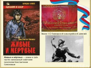Живые и мёртвые— роман в трёх частях написанный советским писателемКонстантино