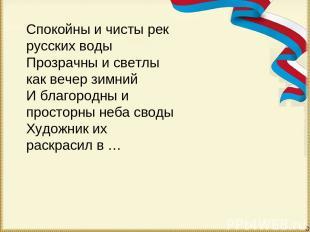 Спокойны и чисты рек русских воды Прозрачны и светлы как вечер зимний И благород