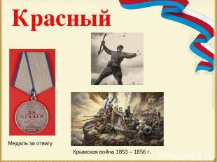 Красный Медаль за отвагу Крымская война 1853 – 1856 г.