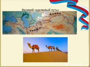 Великий «шелковый путь»