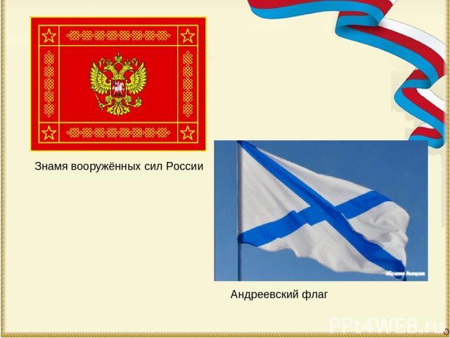 Знамя вооружённых сил России Андреевский флаг