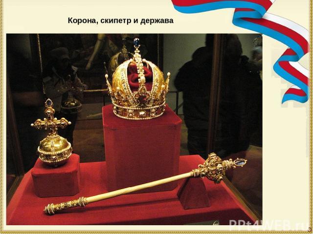Корона,скипетридержава