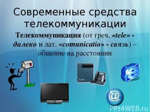 Современные средства телекоммуникации Телекоммуникация (от греч. «tele» - далеко