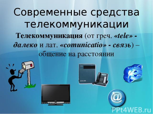 Современные средства телекоммуникации Телекоммуникация (от греч. «tele» - далеко и лат. «comunicatio» - связь) – общение на расстоянии
