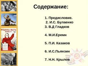 Содержание: 1. Предисловие. 2. И.С. Булаенко 3. В.Д Гладков 4. М.И.Еремн 5. П.И.