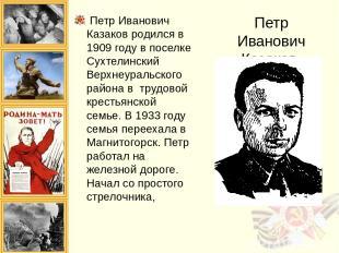 Петр Иванович Казаков Петр Иванович Казаков родился в 1909 году в поселке Сухтел
