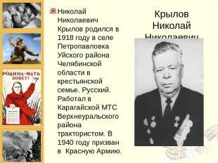 Крылов Николай Николаевич Николай Николаевич Крылов родился в 1918 году в селе П