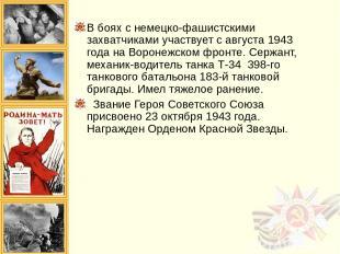 В боях с немецко-фашистскими захватчиками участвует с августа 1943 года на Ворон