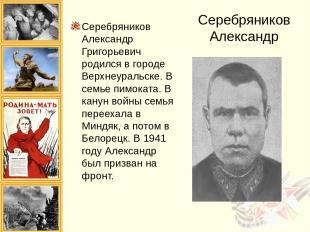 Серебряников Александр Серебряников Александр Григорьевич родился в городе Верхн