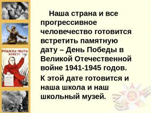 Наша страна и все прогрессивное человечество готовится встретить памятную дату –