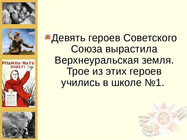 Девять героев Советского Союза вырастила Верхнеуральская земля. Трое из этих героев учились в школе №1.