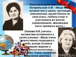 Классным руководителем была Погорельская А.М.: «Маша была активисткой в школе, н
