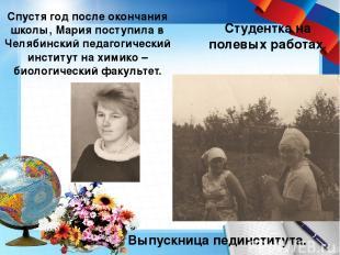 Спустя год после окончания школы, Мария поступила в Челябинский педагогический и