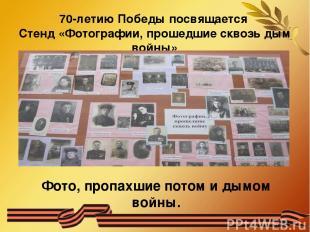 70-летию Победы посвящается Стенд «Фотографии, прошедшие сквозь дым войны» Фото,
