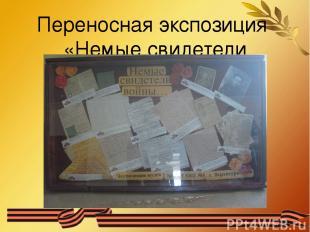 Переносная экспозиция «Немые свидетели войны…»