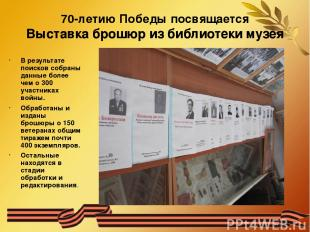 70-летию Победы посвящается Выставка брошюр из библиотеки музея В результате пои