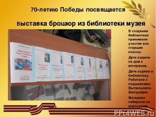 70-летию Победы посвящается Выставка брошюр из библиотеки музея В создании библи