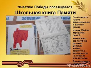 70-летию Победы посвящается Школьная книга Памяти Более десяти тысяч верхнеураль
