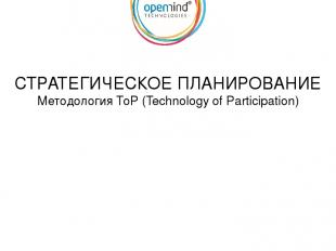 СТРАТЕГИЧЕСКОЕ ПЛАНИРОВАНИЕ Методология ТоР (Technology of Participation)