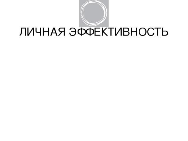 ЛИЧНАЯ ЭФФЕКТИВНОСТЬ