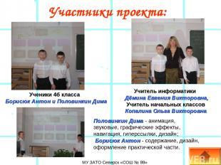 Участники проекта: МУ ЗАТО Северск «СОШ № 89» Учитель информатики Дёмина Евгения