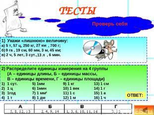 ТЕСТЫ Проверь себя Укажи «лишнюю» величину: а) 5 т, 57 ц, 250 кг, , 700 г; б) ,