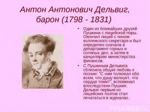 Антон Антонович Дельвиг, барон (1798 - 1831) Один из ближайших друзей Пушкина с