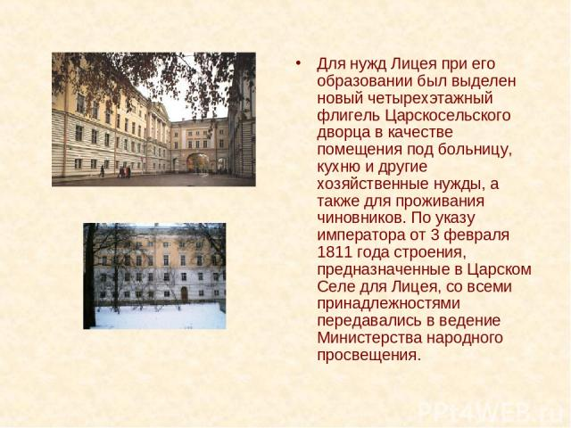 Для нужд Лицея при его образовании был выделен новый четырехэтажный флигель Царскосельского дворца в качестве помещения под больницу, кухню и другие хозяйственные нужды, а также для проживания чиновников. По указу императора от 3 февраля 1811 года с…