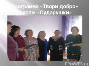 Программа «Твори добро» группы «Сударушки»