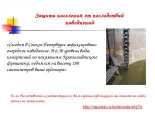 «Сегодня в Санкт-Петербурге зафиксировано очередное наводнение. В 6.30 уровень в