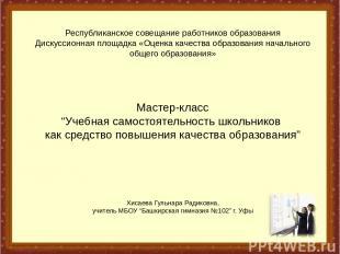 Республиканское совещание работников образования Дискуссионная площадка «Оценка