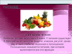 Полноценное питание Питание- важная часть нашей жизни. У питания существует 6 фу