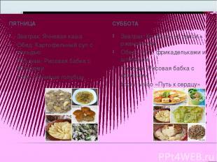 ПЯТНИЦА СУББОТА Завтрак:Ячневая каша Обед: Картофельный суп с сельдью Полдник: