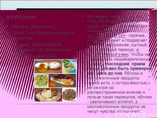 ВОСКРЕСЕНЬЕ Завтрак: Яйца пашот Обед:Суп с фрикадельками и шпинатом Полдник:Ап