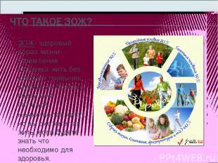 ЗОЖ- здоровый образ жизни- стремление человека жить без вредных привычек, никогд