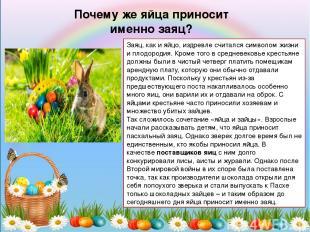 Почему же яйца приносит именно заяц? Заяц, как и яйцо, издревле считался символо
