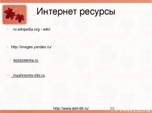 Интернет ресурсы ru.wikipedia.org›wiki/ http://images.yandex.ru/ ecosystema.ru