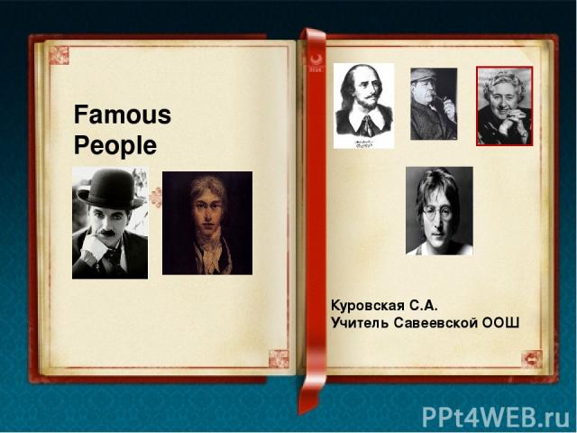 Famous People Куровская С.А. Учитель Савеевской ООШ