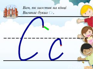 Бач, як хвостик на кінці Вигинає буква Cc.