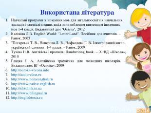 Навчальні програми з іноземних мов для загальноосвітніх навчальних закладів і сп