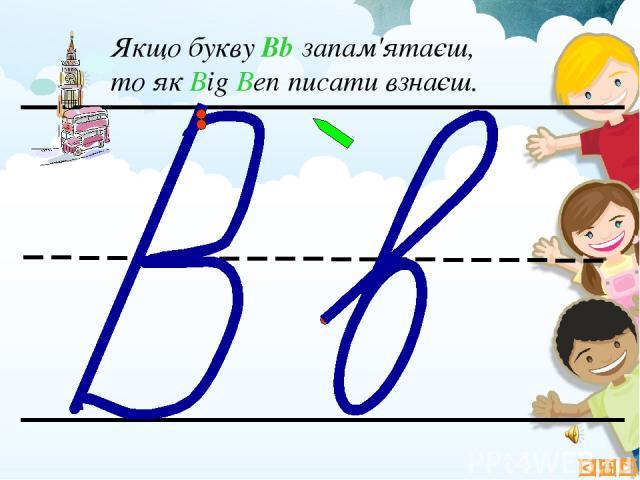 Якщо букву Bb запам'ятаєш, то як Big Ben писати взнаєш.