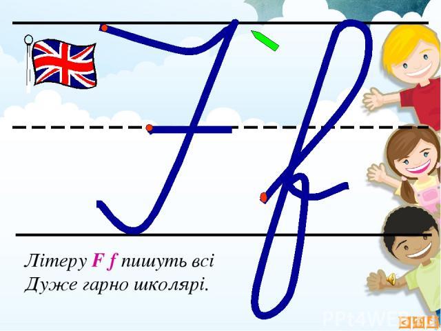 Літеру F f пишуть всі Дуже гарно школярі.