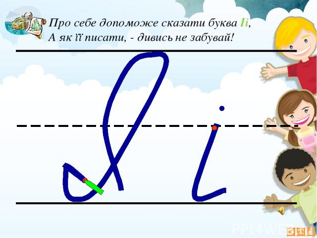 Про себе допоможе сказати буква Ii, А як її писати, - дивись не забувай!
